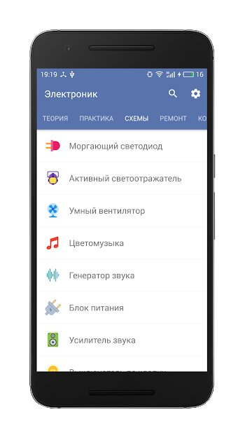 Скачать Электроник на Андроид — Мод (Полный доступ) screen 4