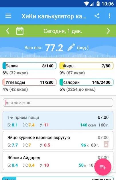 Скачать Калькулятор калорий ХиКи на Андроид — Pro Версия screen 4