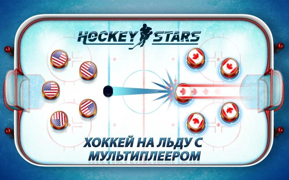 Скачать Hockey Stars на Андроид screen 4