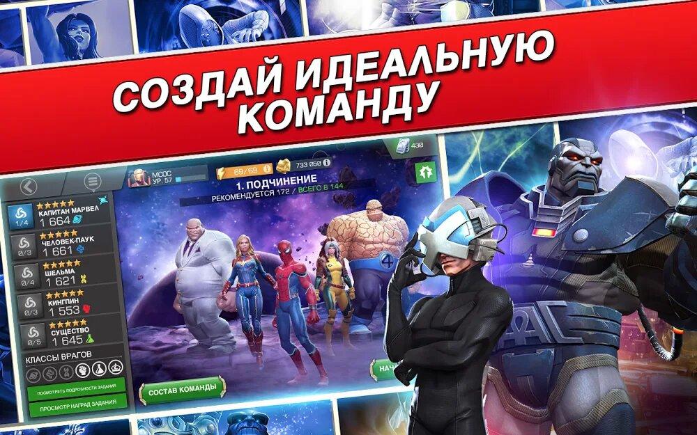 Скачать Marvel: Битва чемпионов на Андроид — Мод (Много монет) screen 3