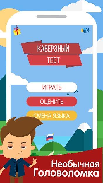 Скачать Каверзный тест на Андроид — Без рекламы screen 4
