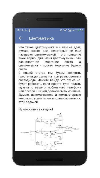 Скачать Электроник на Андроид — Мод (Полный доступ) screen 3