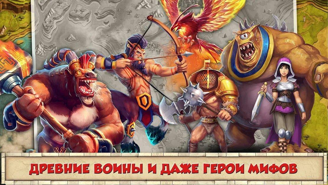 Скачать Покорение Рима на Андроид — Мод (Много денег) screen 3