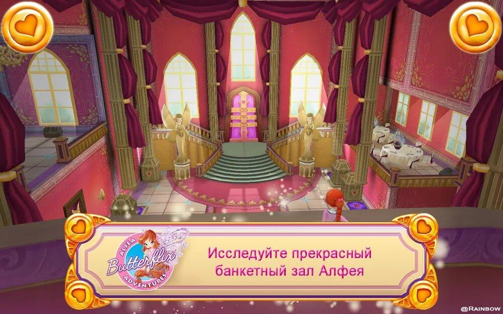Скачать Винкс: Приключения Баттерфликс на Андроид — Мод (Много денег) screen 3