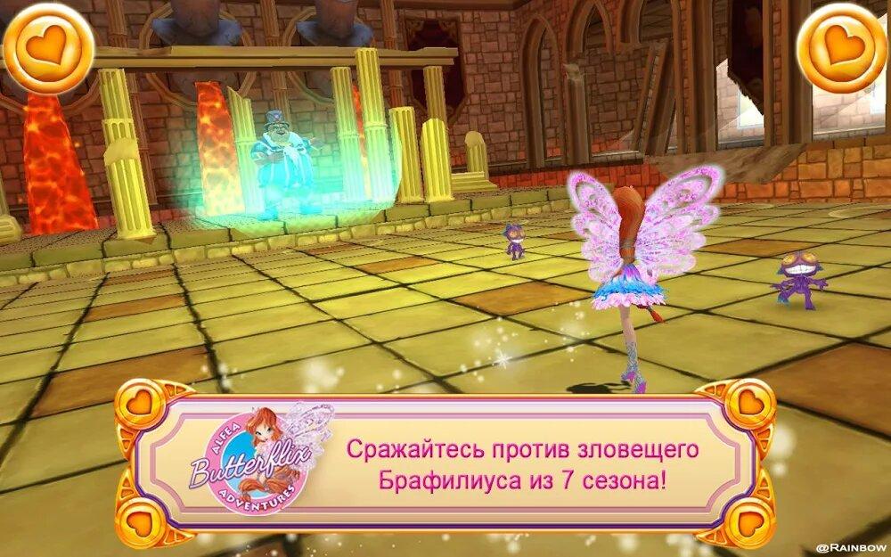 Скачать Винкс: Приключения Баттерфликс на Андроид — Мод (Много денег) screen 2