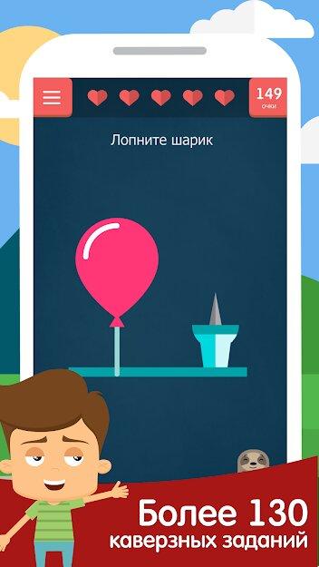 Скачать Каверзный тест на Андроид — Без рекламы screen 2