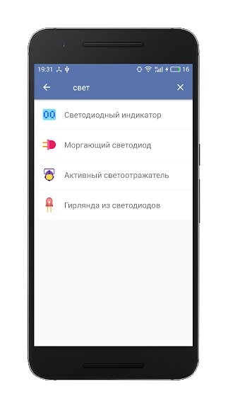 Скачать Электроник на Андроид — Мод (Полный доступ) screen 1