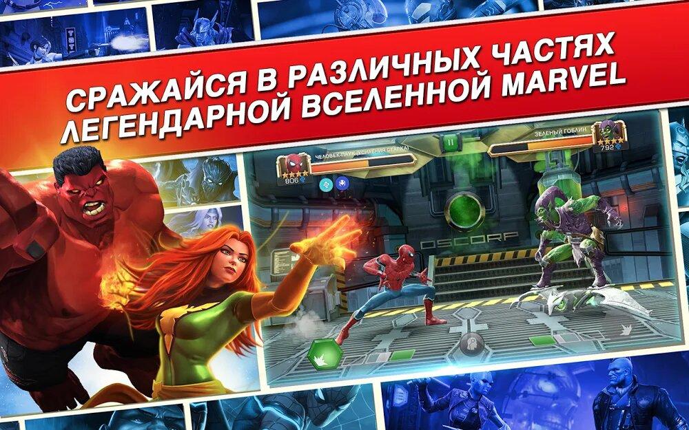 Скачать Marvel: Битва чемпионов на Андроид — Мод (Много монет) screen 4