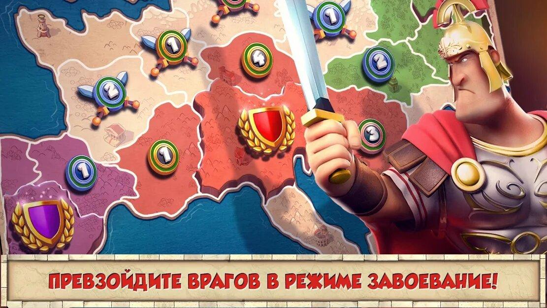 Скачать Покорение Рима на Андроид — Мод (Много денег) screen 1