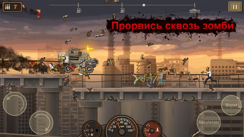 Скачать Earn to Die 2 на Андроид — Мод (Бесплатные покупки) screen 4