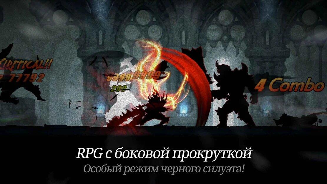 Скачать Темный Меч (Dark Sword) на Андроид — Мод (Много денег) screen 3