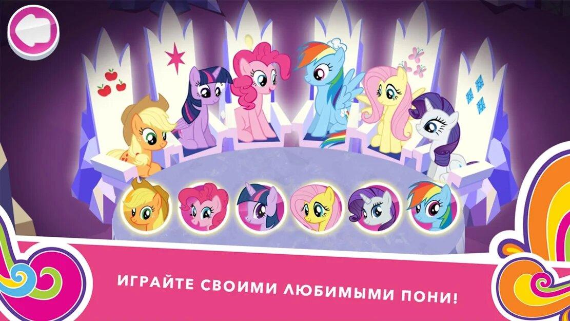 Скачать My Little Pony: Миссия Гармонии на Андроид — Мод (Встроенный кэш) screen 3