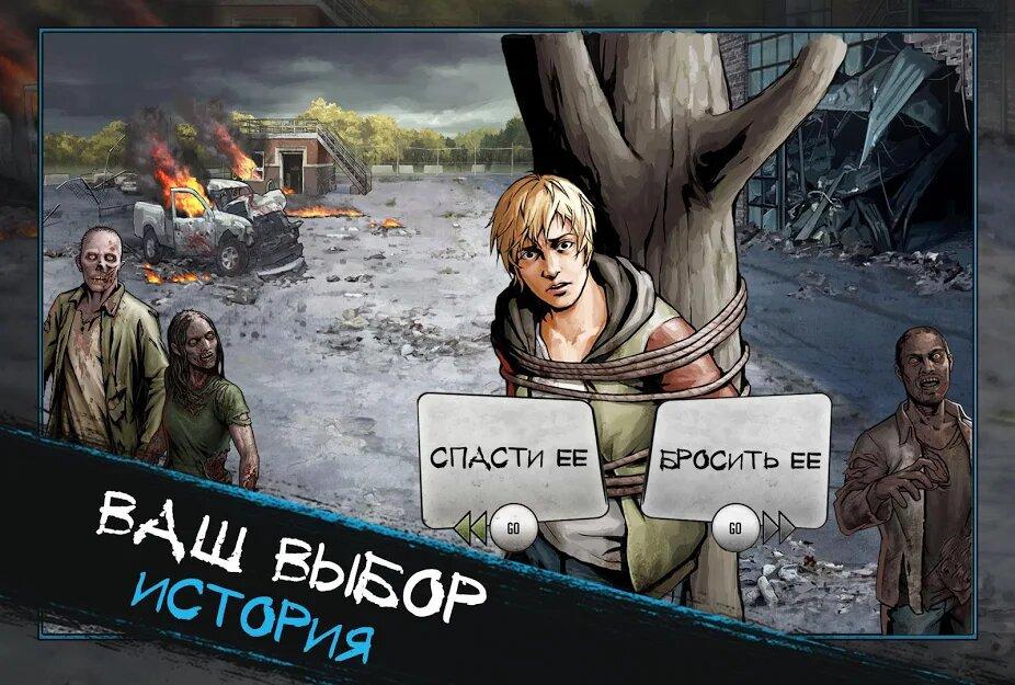 Скачать Ходячие мертвецы: дорога к выживанию на Андроид — Мод (Много денег) screen 4