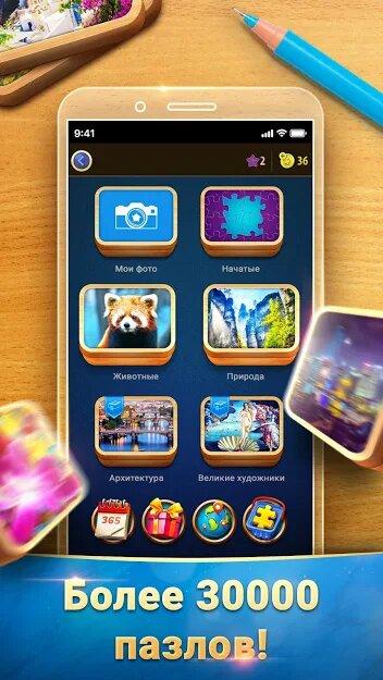 Скачать Чудо Пазлы на Андроид screen 3
