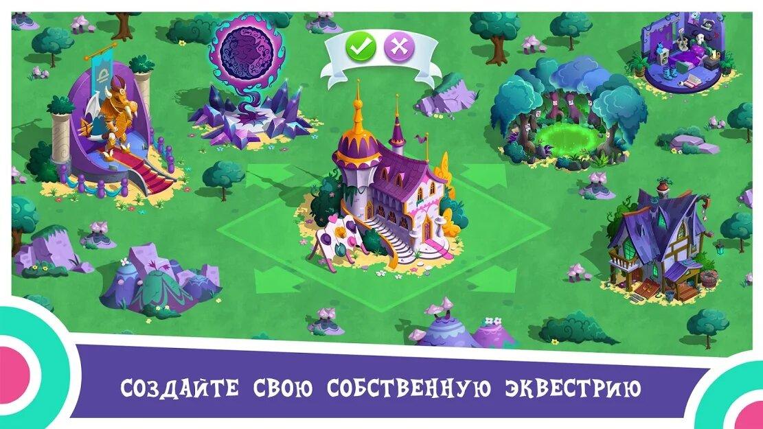 Скачать MY LITTLE PONY: Магия Принцесс на Андроид — Мод (Много денег) screen 3
