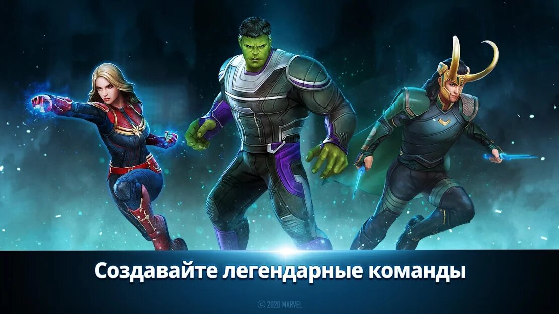 Скачать MARVEL Future Fight на Андроид — Мод (Увеличенная атака) screen 3