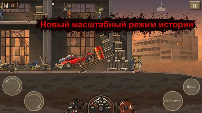 Скачать Earn to Die 2 на Андроид — Мод (Бесплатные покупки) screen 3
