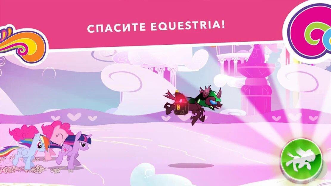 Скачать My Little Pony: Миссия Гармонии на Андроид — Мод (Встроенный кэш) screen 4
