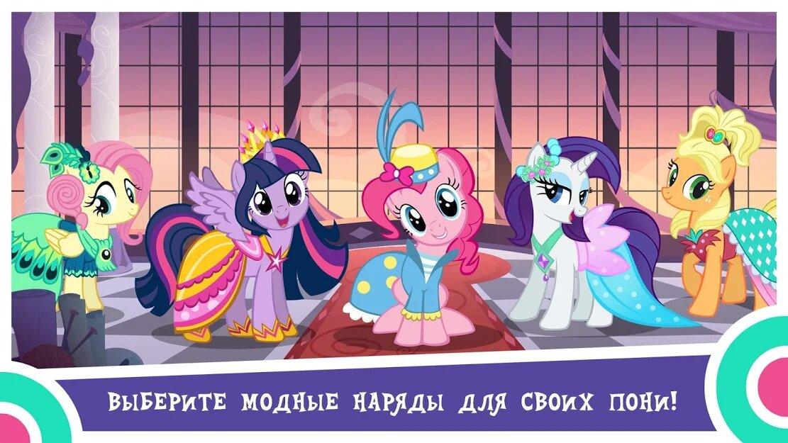 Скачать MY LITTLE PONY: Магия Принцесс на Андроид — Мод (Много денег) screen 2