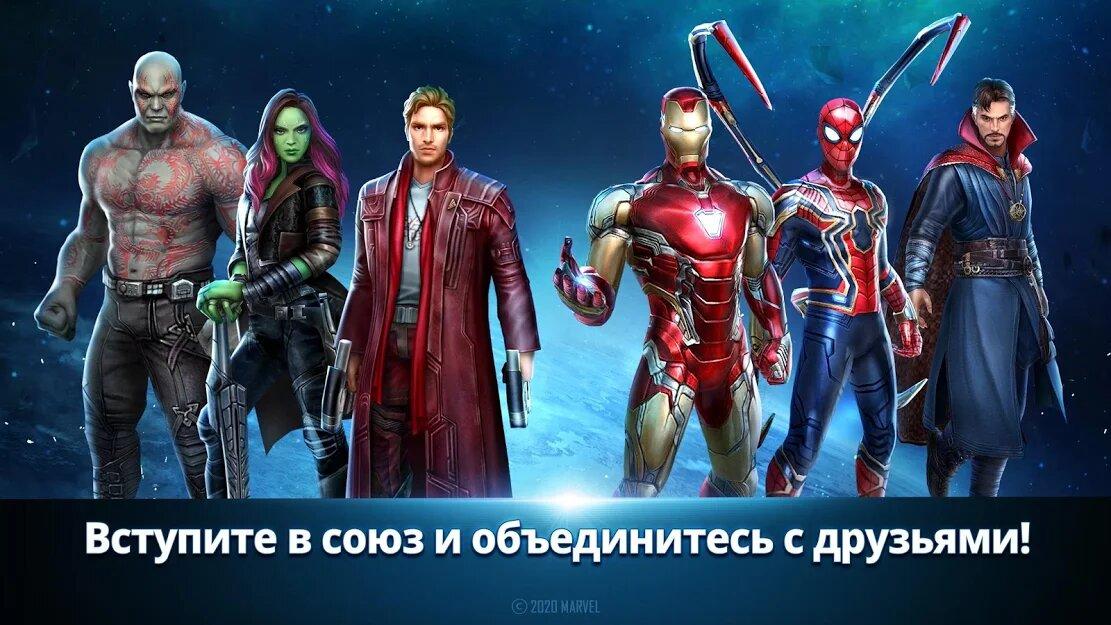 Скачать MARVEL Future Fight на Андроид — Мод (Увеличенная атака) screen 2