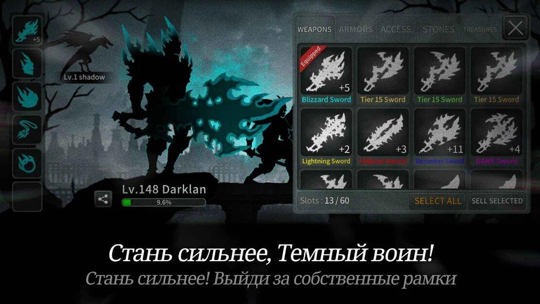 Скачать Темный Меч (Dark Sword) на Андроид — Мод (Много денег) screen 2