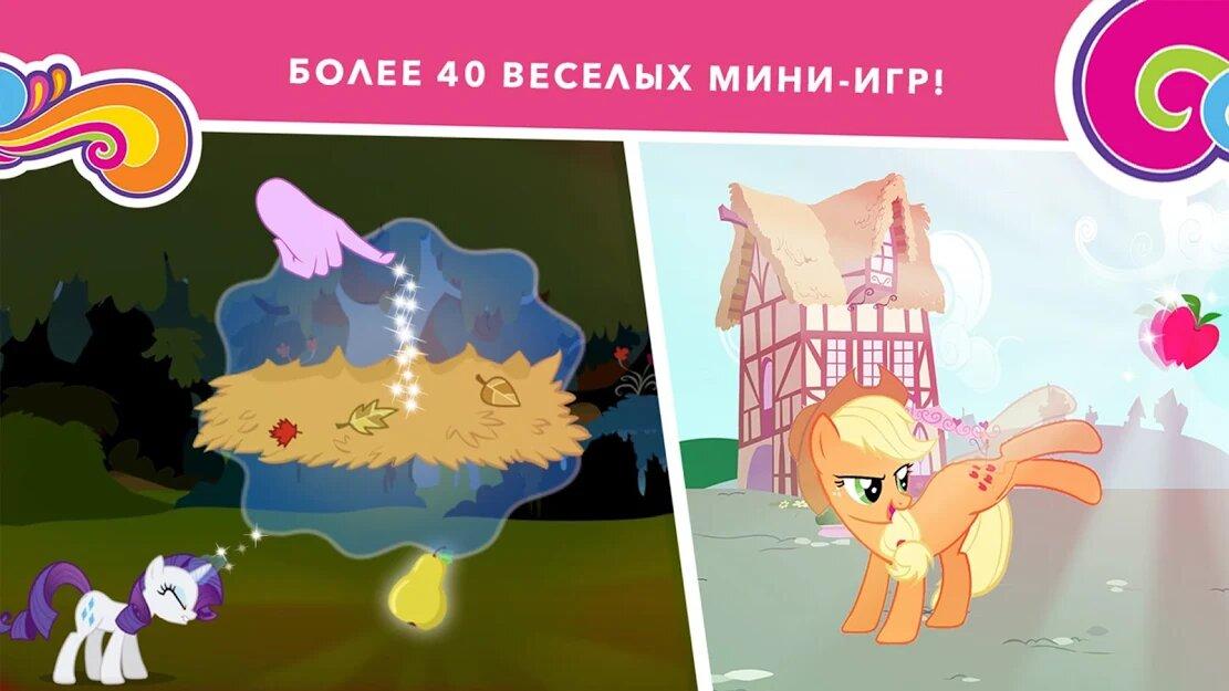 Скачать My Little Pony: Миссия Гармонии на Андроид — Мод (Встроенный кэш) screen 2