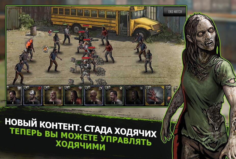 Скачать Ходячие мертвецы: дорога к выживанию на Андроид — Мод (Много денег) screen 2