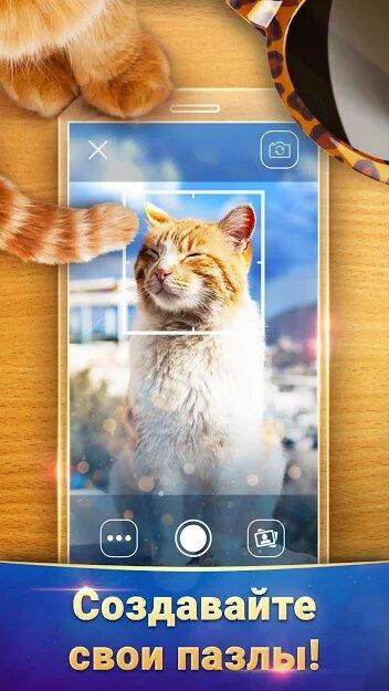 Скачать Чудо Пазлы на Андроид screen 1