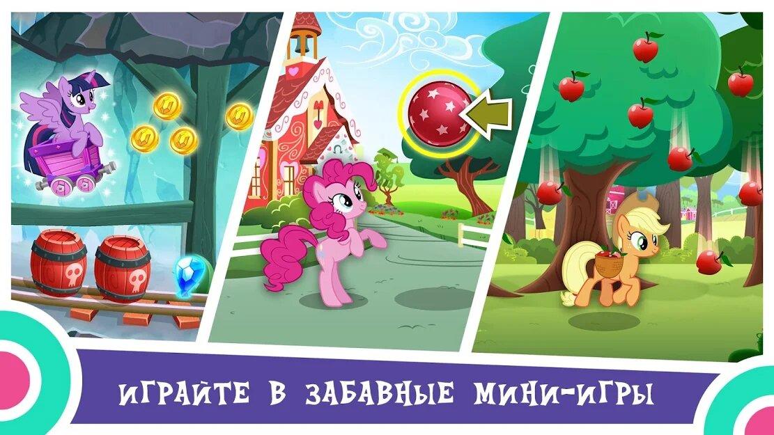 Скачать MY LITTLE PONY: Магия Принцесс на Андроид — Мод (Много денег) screen 1