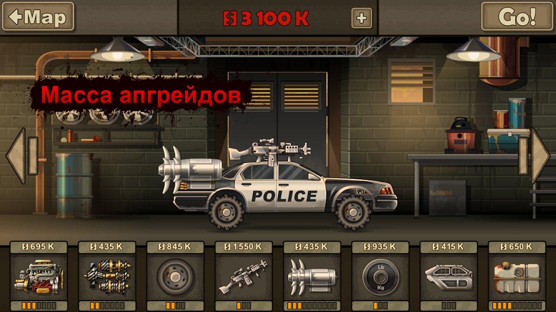 Скачать Earn to Die 2 на Андроид — Мод (Бесплатные покупки) screen 1