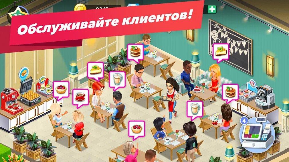 Скачать Моя кофейня — ресторан мечты на Андроид — Мод (Много денег) screen 4