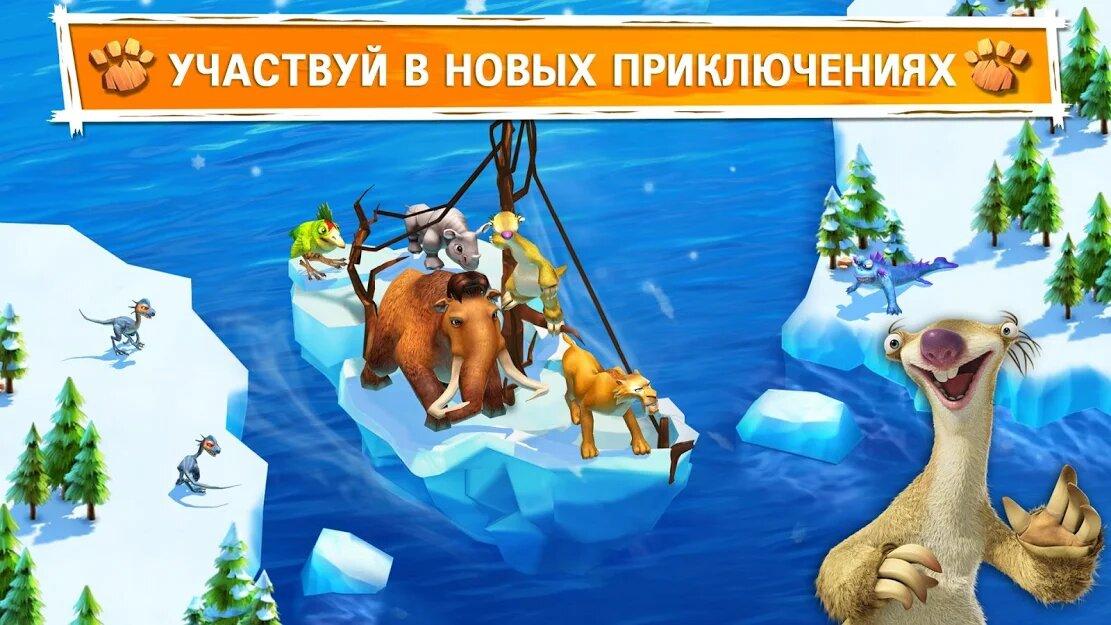 Скачать Ледниковый Период: Приключения на Андроид — Мод (Бесплатные покупки) screen 4