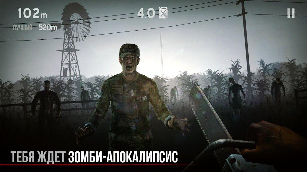 Скачать Зомби в тумане [Into the Dead] на Андроид — Мод (Много денег) screen 4