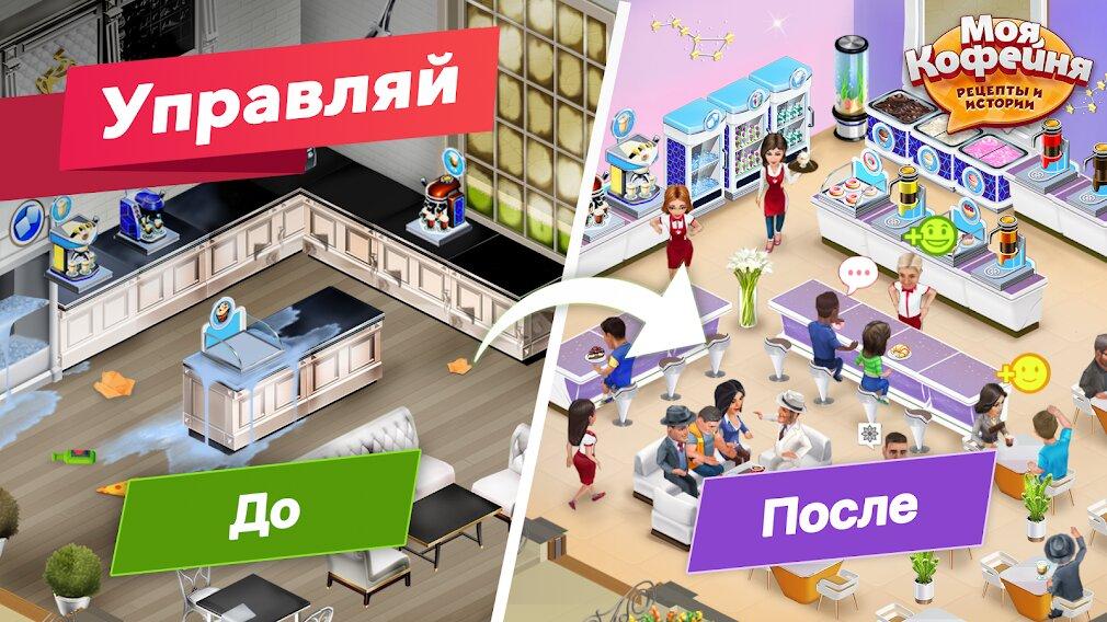 Скачать Моя кофейня — ресторан мечты на Андроид — Мод (Много денег) screen 3