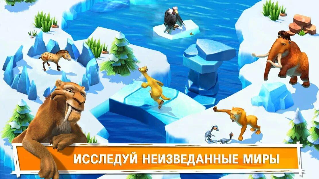 Скачать Ледниковый Период: Приключения на Андроид — Мод (Бесплатные покупки) screen 3