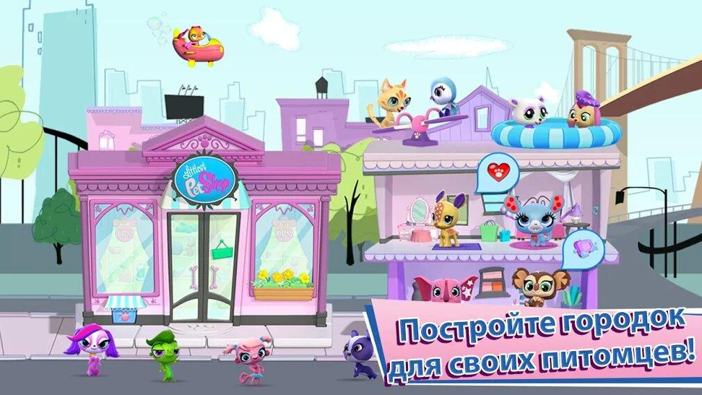 Скачать Littlest Pet Shop на Андроид — Мод (Много денег) screen 3