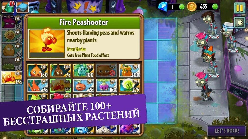 Скачать Plants vs Zombies™ 2 на Андроид — Мод (Много денег) screen 3