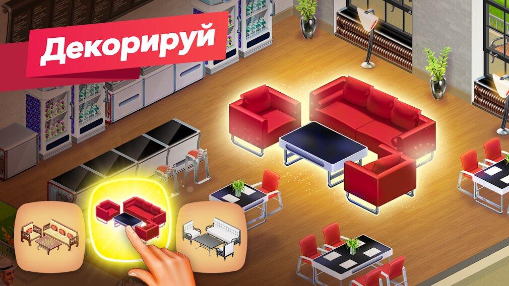 Скачать Моя кофейня — ресторан мечты на Андроид — Мод (Много денег) screen 2
