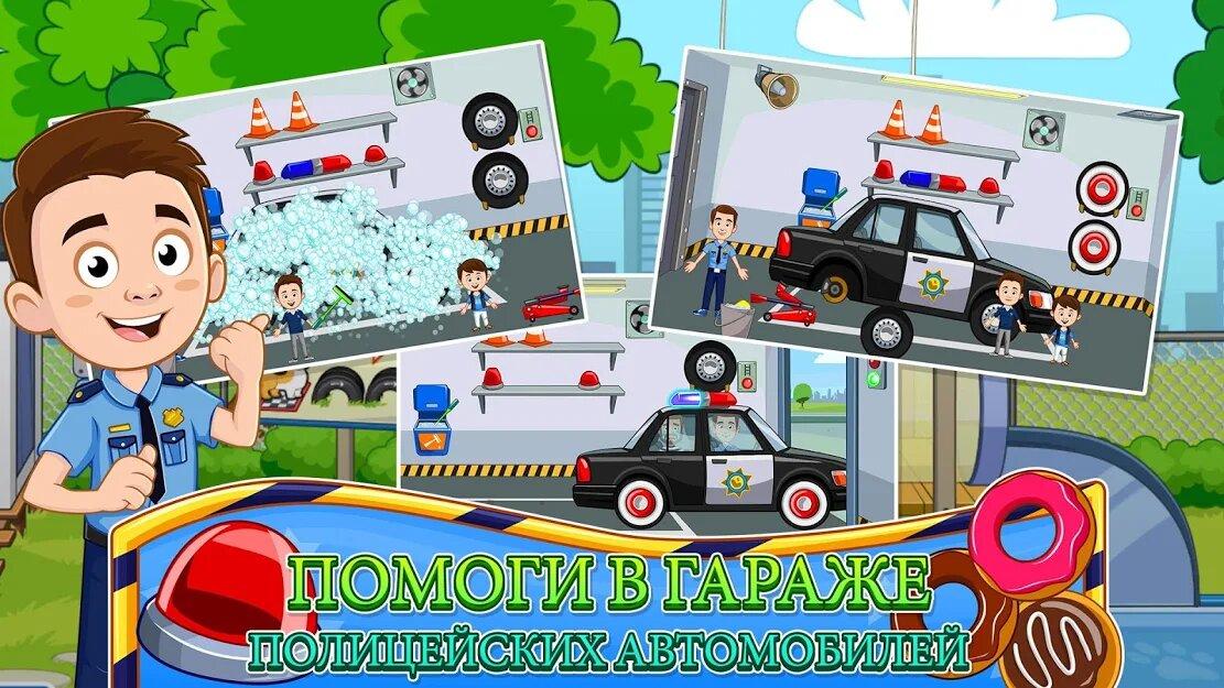Скачать My Town : Полиция на Андроид screen 2
