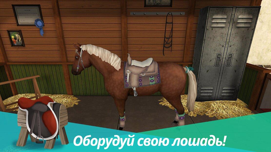 Скачать Horse World Premium на Андроид — Мод (Много денег) screen 2