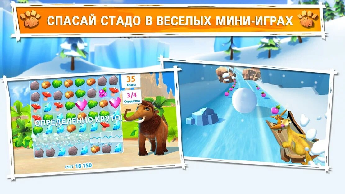 Скачать Ледниковый Период: Приключения на Андроид — Мод (Бесплатные покупки) screen 2