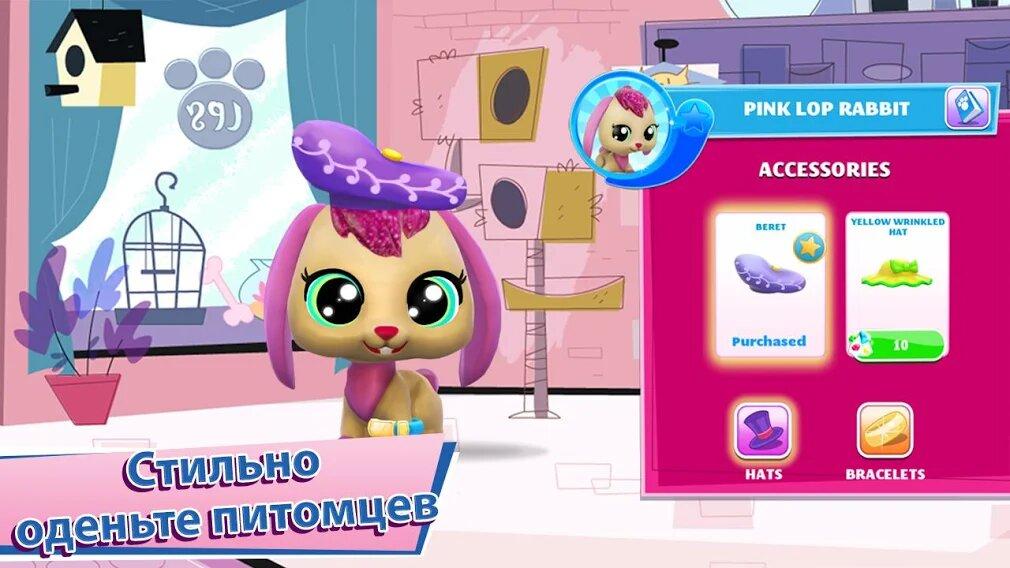 Скачать Littlest Pet Shop на Андроид — Мод (Много денег) screen 2