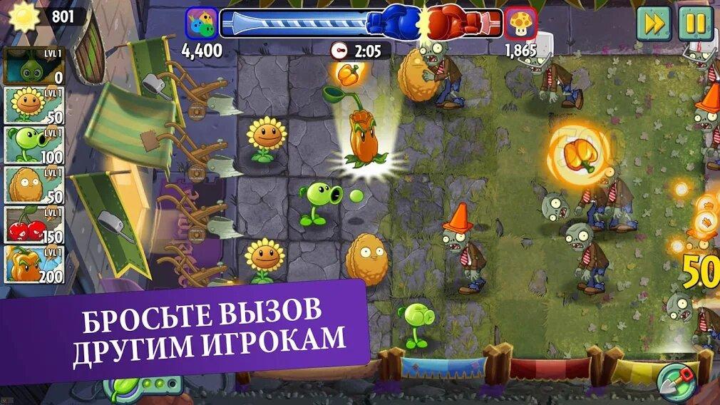Скачать Plants vs Zombies™ 2 на Андроид — Мод (Много денег) screen 4