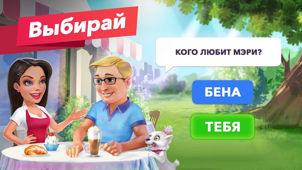 Скачать Моя кофейня — ресторан мечты на Андроид — Мод (Много денег) screen 1