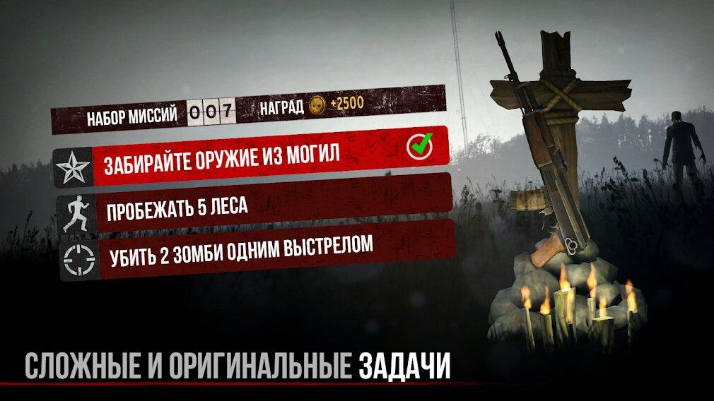 Скачать Зомби в тумане [Into the Dead] на Андроид — Мод (Много денег) screen 1