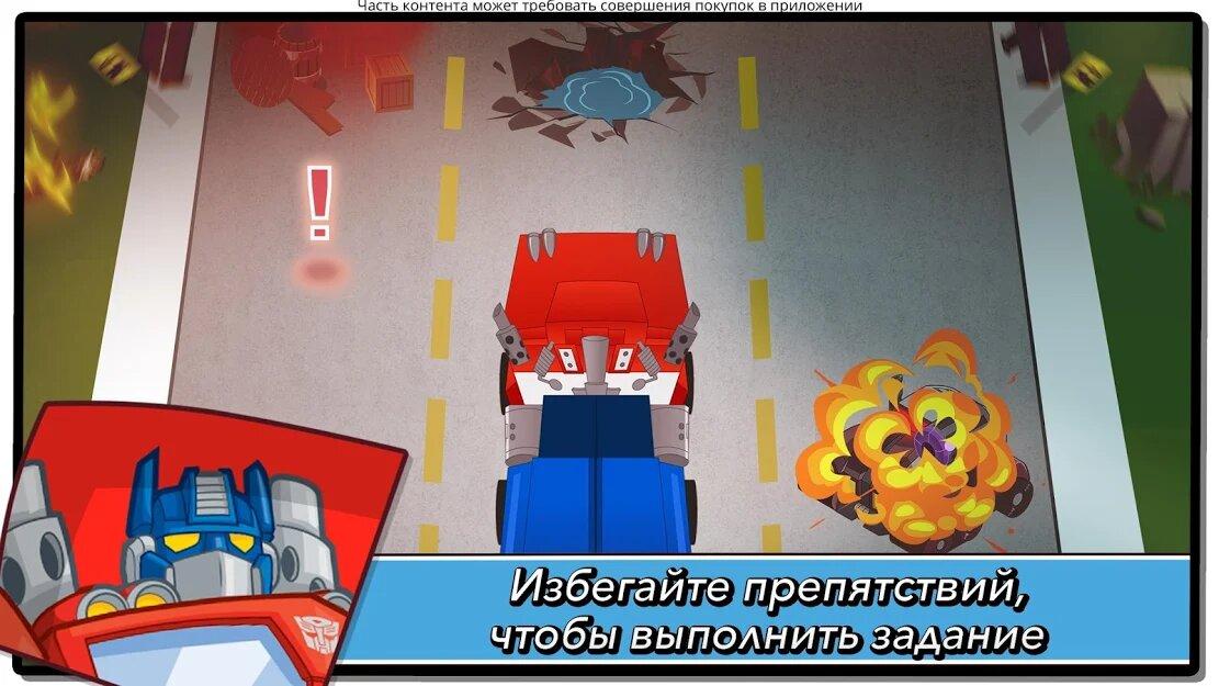 Скачать Transformers Rescue Bots: Приключения героев на Андроид — Мод (Полный доступ) screen 4
