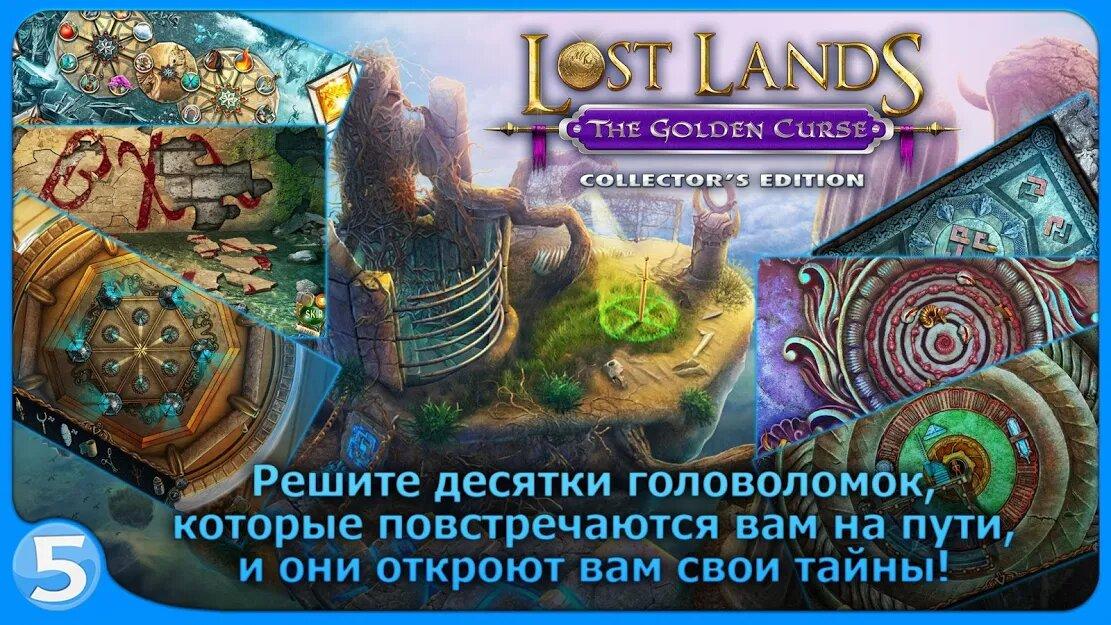 Скачать Затерянные земли 3 на Андроид — Мод (Полный доступ) screen 3