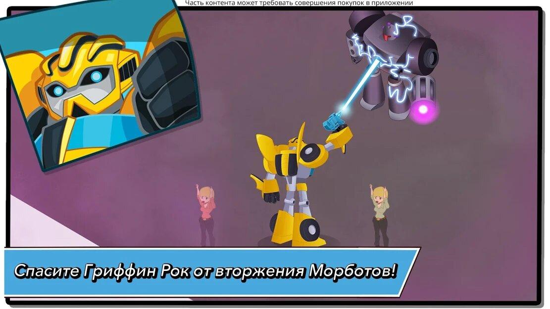 Скачать Transformers Rescue Bots: Приключения героев на Андроид — Мод (Полный доступ) screen 3