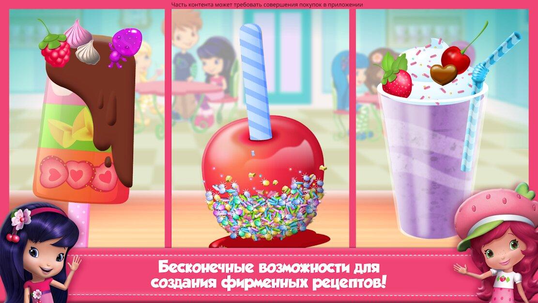 Скачать Клубнички изготовление конфет на Андроид — Мод (Полный доступ) screen 2