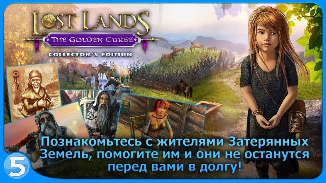 Скачать Затерянные земли 3 на Андроид — Мод (Полный доступ) screen 2